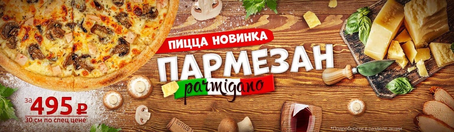 Новинка Пицца Пармезан