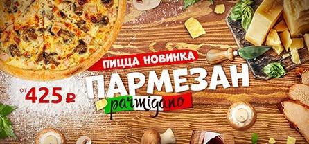 Пармезан пицца