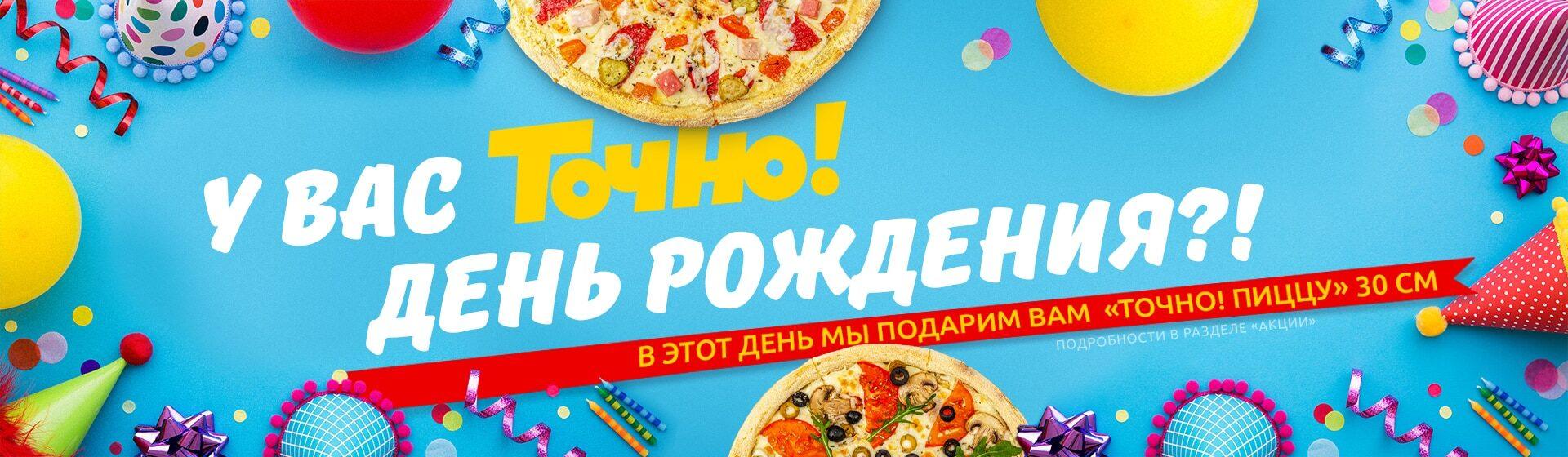 Точно пицца в Подарок на День Рождения