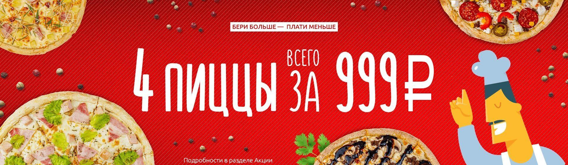 4 пиццы за 999Р