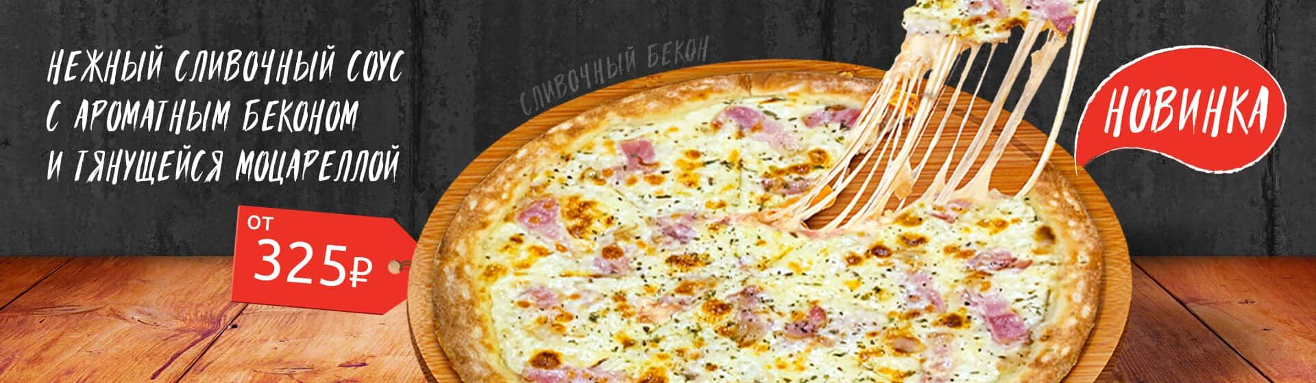 новинка Пицца Сливочный бекон
